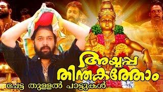 New Malayalam Ayyappa Devotional Album | Ayyappa Thinthakathom | Petta Thullal Songs | Video Song