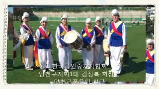 풍물 재능기부 한국공인중개사협회양천구지회제1대 지회장님