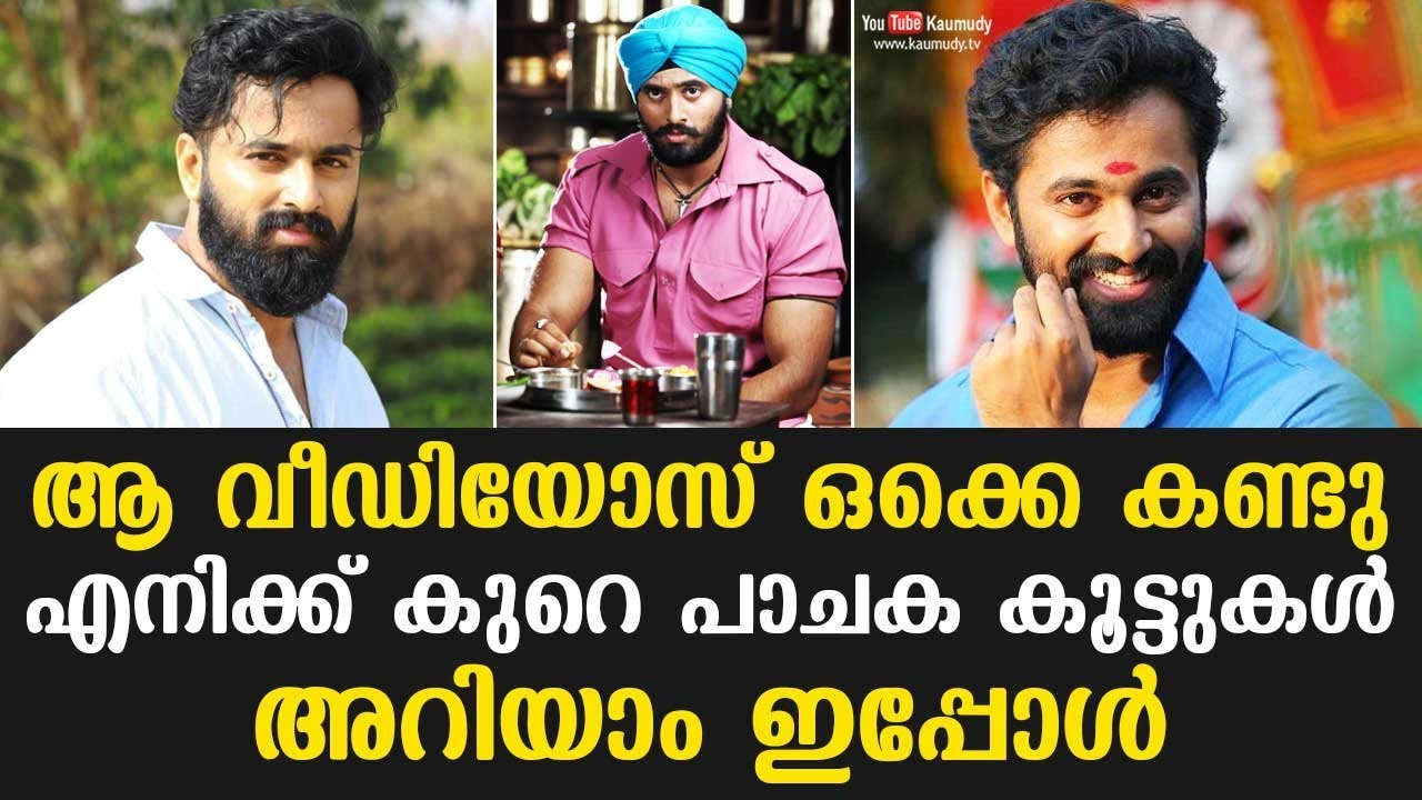 I know some food recipes after seeing those videos | Unni Mukundan | Tharapakittu