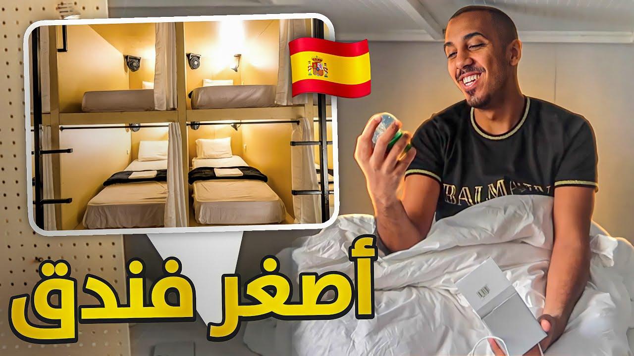 Download ⚠️ جربت أسكن مع 10 غرباء في غرفة واحدة ( فلوق إسبانيا ✈️🇪🇸)