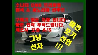 소나타DN8 마진포기선언!!