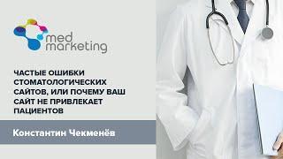 Создание сайта для стоматологии. Продающий медицинский сайт.