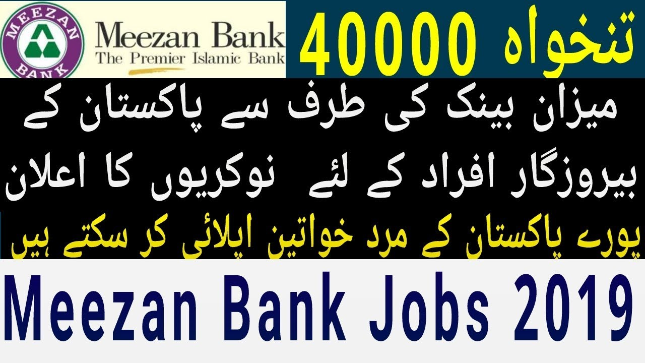 Meezan Bank Jobs 2019 in Pakistan Apply Online | www meezanbank com