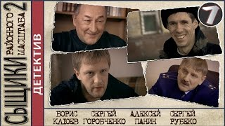Сыщики районного масштаба 2. 7 серия. Детектив, сериал. 📽