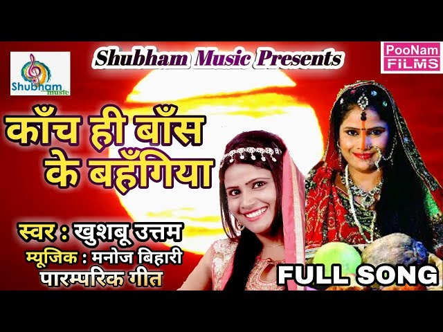 काँच ही बाँस के बहँगिया - Khushboo Uttam का सुपरहिट छठ गीत || Traditional Chhath Geet 2017