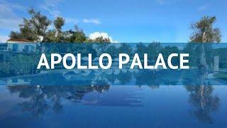 APOLLO PALACE 4 Греция Корфу обзор – отель АПОЛЛО ПАЛАС 4 Корфу видео обзор