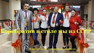 видео Вечеринка в стиле СССР: сценарий, конкурсы. Идеи для тематической вечеринки в стиле СССР