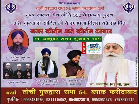 Live-Now-Gurmat-Kirtan-Samagam-From-G-Tochi-5l-Block-N-I-T-Faridabad-Haryana-11-October-2019