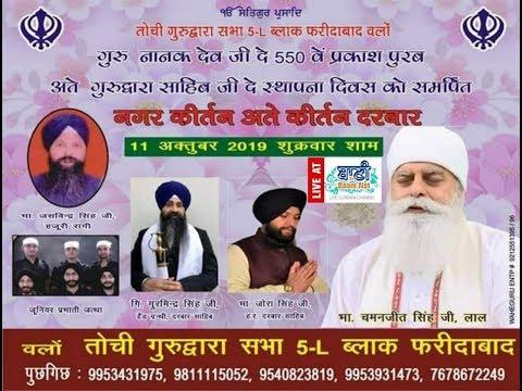 Live-Now-Gurmat-Kirtan-Samagam-From-G-Tochi-5l-Block-N-I-T-Faridabad-Haryana-11-October-2019