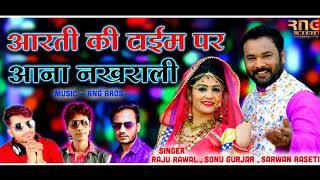 देवजी Superhit ~ आरती की टाइम पे आना नखराली तू ~ Singer -Raju Rawal , Sonu Gurjar, Sarwan Racheti !!