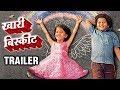 KHARI BISCUIT - OFFICIAL TRAILER | Sanjay Jadhav | Vedashree Khadilkar & Adarsh Kadam |