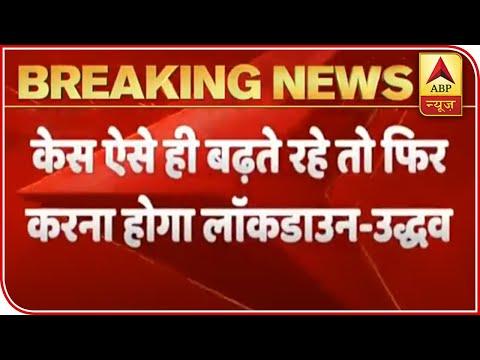 Will Impose Lockdown Again If Cases Keep Rising: Uddhav Thackeray | ABP News