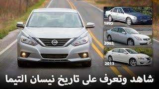 """""""تقرير"""" شاهد وتعرف على تاريخ نيسان التيما ومتى تم إنتاجها Nissan Altima"""