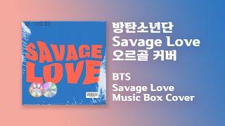 BTS 방탄소년단 Savage Love 오르골(Musi…