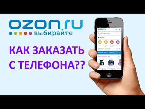 Как покупать на Ozon с мобильного. Оплата наличкой.
