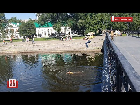 Екатеринбуржцы ныряют в городской пруд с моста на Плотинке