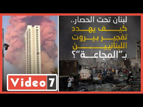 لبنان تحت الحصار.. كيف يهدد تفجير بيروت اللبنانيين بـ-المجاعة-؟  - 19:59-2020 / 8 / 5