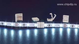 NLSC Коннектор для соединения светодиодной ленты(Подписывайтесь на нашу группу Вконтакте — http://vk.com/chipidip, и Facebook — https://www.facebook.com/chipidip * В настоящее время..., 2012-07-02T23:18:20.000Z)