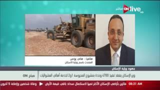 فيديو.. «الإسكان»: إعلان القاهرة خالية من العشوائيات بنهاية 2017