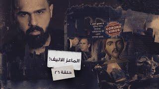 فيلم انا الماعز الاليف