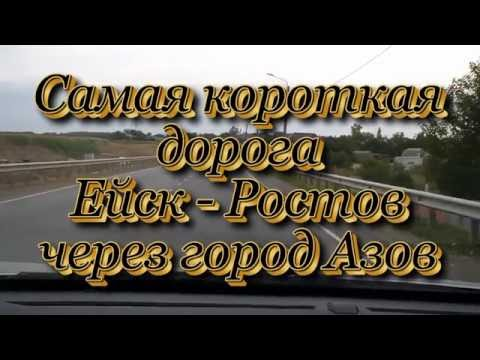Самая короткая дорога из Ейска в Ростов и обратно!