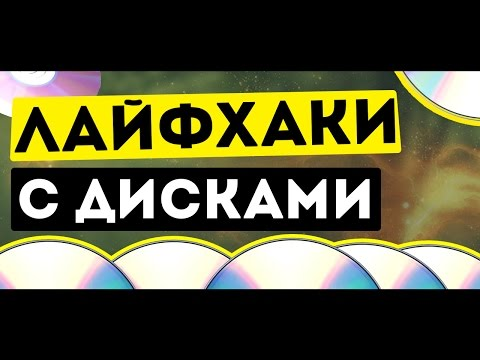 10 ПОЛЕЗНЫХ ЛАЙФХАКОВ С CD И DVD ДИСКАМИ