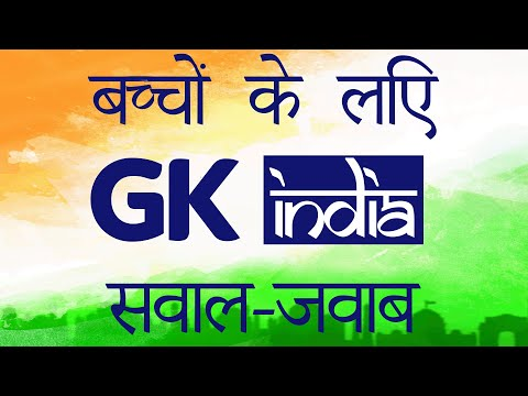 GK Questions \u0026 Answer-भारत के बारे में सामान्य ज्ञान के प्रश्न  General Knowledge questions on India