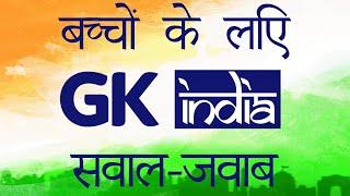 भारत के बारे में सामान्य ज्ञान के प्रश्न  General Knowledge questions on India