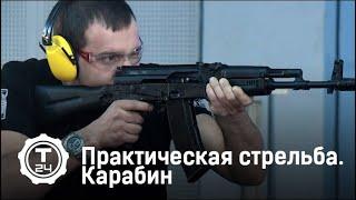 Карабин. Практическая стрельба | Гражданское оружие | Т24