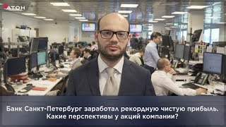 Банк Санкт-Петербург заработал рекордную чистую прибыль. Какие перспективы у акций компании?