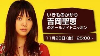 いきものがかり吉岡聖恵のオールナイトニッポン「パッスィリー」その① 2...