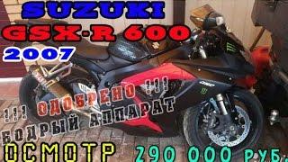 осмотр Suzuki GSX-R 600 K7 2007 год