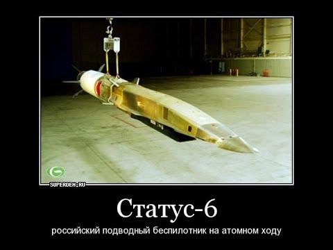 """суперторпеда """"Статус-6"""""""
