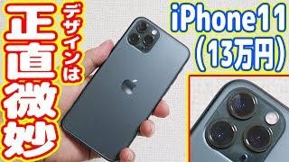iPhone11 Proは13万円の価値はあるのか?デザイン微妙かも