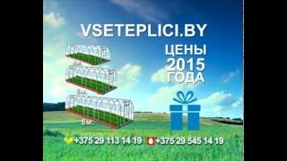 все теплицы(продажа теплиц http://vseteplici.by., 2016-02-09T13:40:51.000Z)