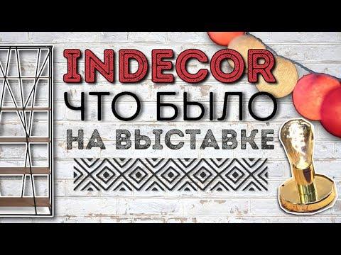 Обзор выставки дизайна и декора INDECOR