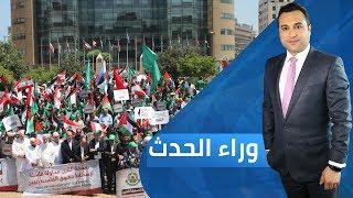 الفلسطينيون وورشة المنامة - والحراك الجزائري ..إلى أين ؟ | وراء الحدث - 2019.6.25
