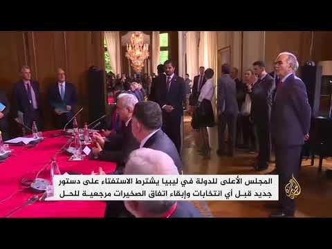 اجتماع ليبي في باريس بمبادرة فرنسية  - نشر قبل 9 ساعة