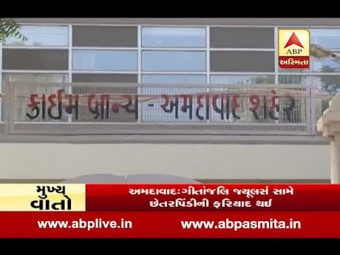 Police Complain Against Geetanjali Jewellers In Ahmedabad