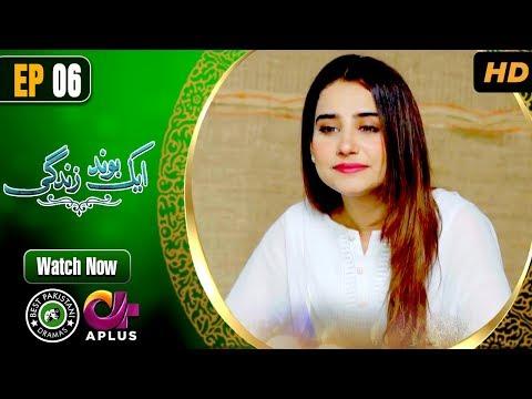Pakistani Drama | Aik bond Zindagi - Episode 6 | Aplus Dramas | Sania Shamshad, Kamran Jilani thumbnail