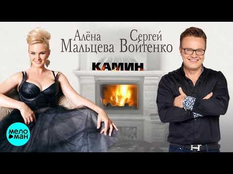 Сергей Войтенко и Алёна Мальцева - Камин