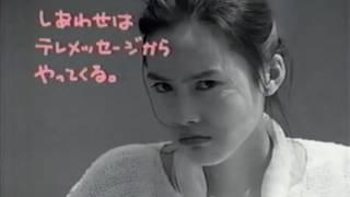 [CM] 中谷美紀 テレメッセージ 名古屋港水族館篇 1994 しあわせはテレメ...