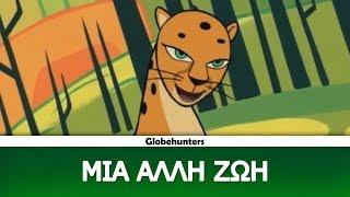 Video Globehunters (2002) : Μια Άλλη Ζωή download MP3, 3GP, MP4, WEBM, AVI, FLV November 2017