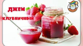 джем из клубники/быстрый рецепт/вкусно и просто/strawberry jam