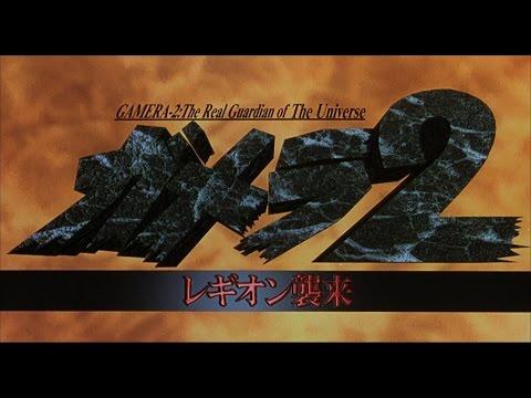 【HD】ガメラ2 レギオン襲来 予告編