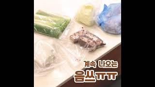 Loam[로움] 음식물 처리기로 냉장고 간편 음쓰처리!