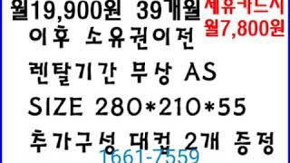 프리큐 렌탈 1661-7559 저주파치료기 가격비교  …