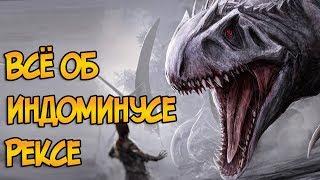 Индоминус Рекс - динозавр гибрид из фильма Мир Юрского Периода (способности, слабости, создание)