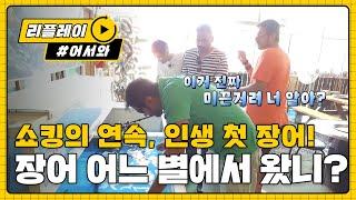 [어서와 한국은 처음이지 15화] 장어 넌... 어디서 온 생명체냐...