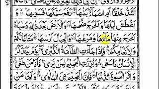 Quran padhna seekhe क़ुरआन पढ़ना सीखें(21)